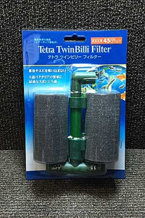 画像1: Tetra Twin Billi Filter